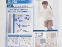"""次亜塩素酸対応カーテン""""ビオクリーン""""ご紹介"""
